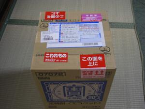 Naganokara_019