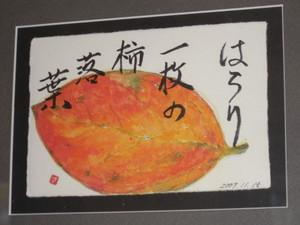 Watanabesannnoe_022