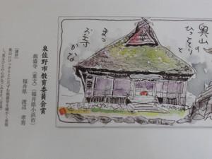 Watanabesannnoe_042