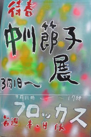 Nakagawa_020